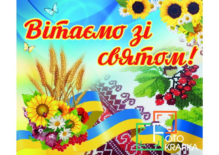 Патриотичная фотозона Украина
