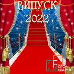 Выпуск 2022 фотозона Оскар