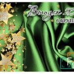 Фотозона выпускной зеленая ткань