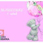 баннер мишка Тэдди на праздник розовая