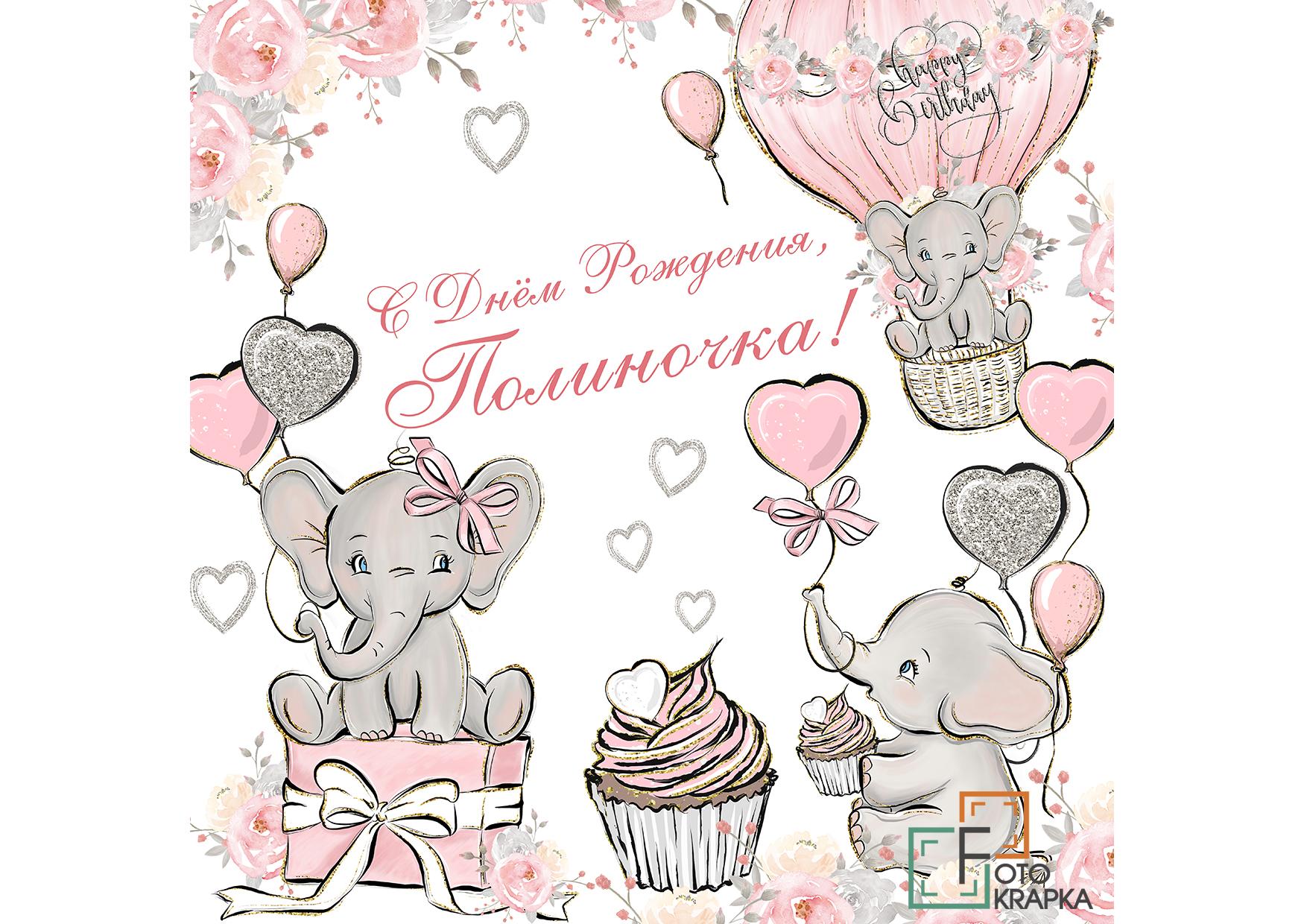фотозона воздушные шары розовые слоник