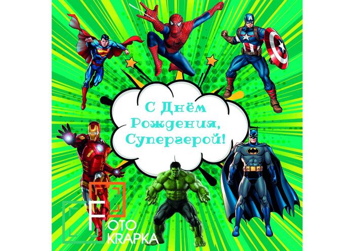 Супергерои фотозона Украина грн.