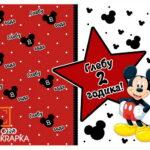 Микки Маус фотозона купить Украина