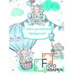 Слоники и воздушный шар фотозона