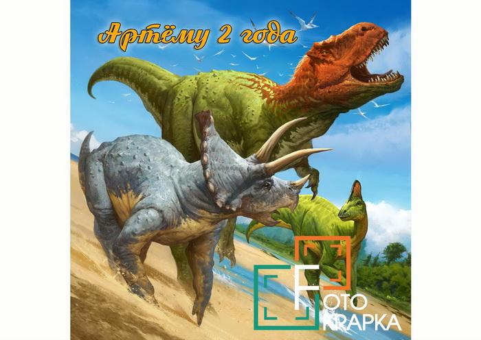 Фотозона динозавры Киев