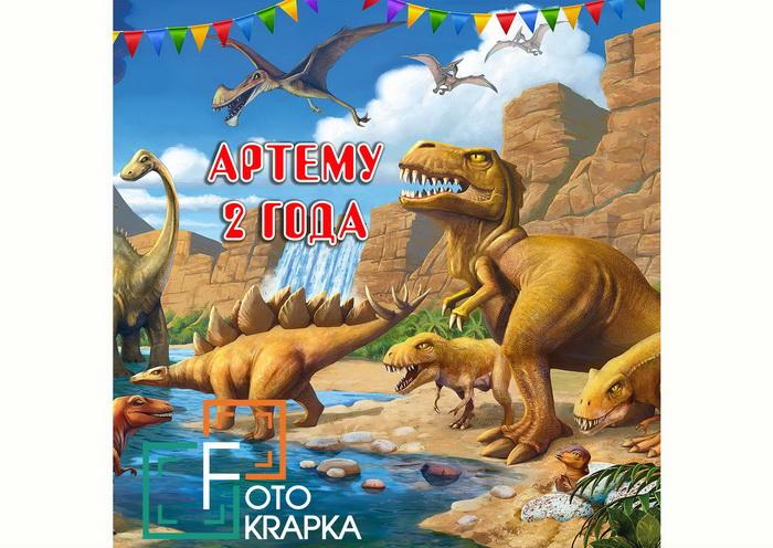 Фотозона динозавры грн