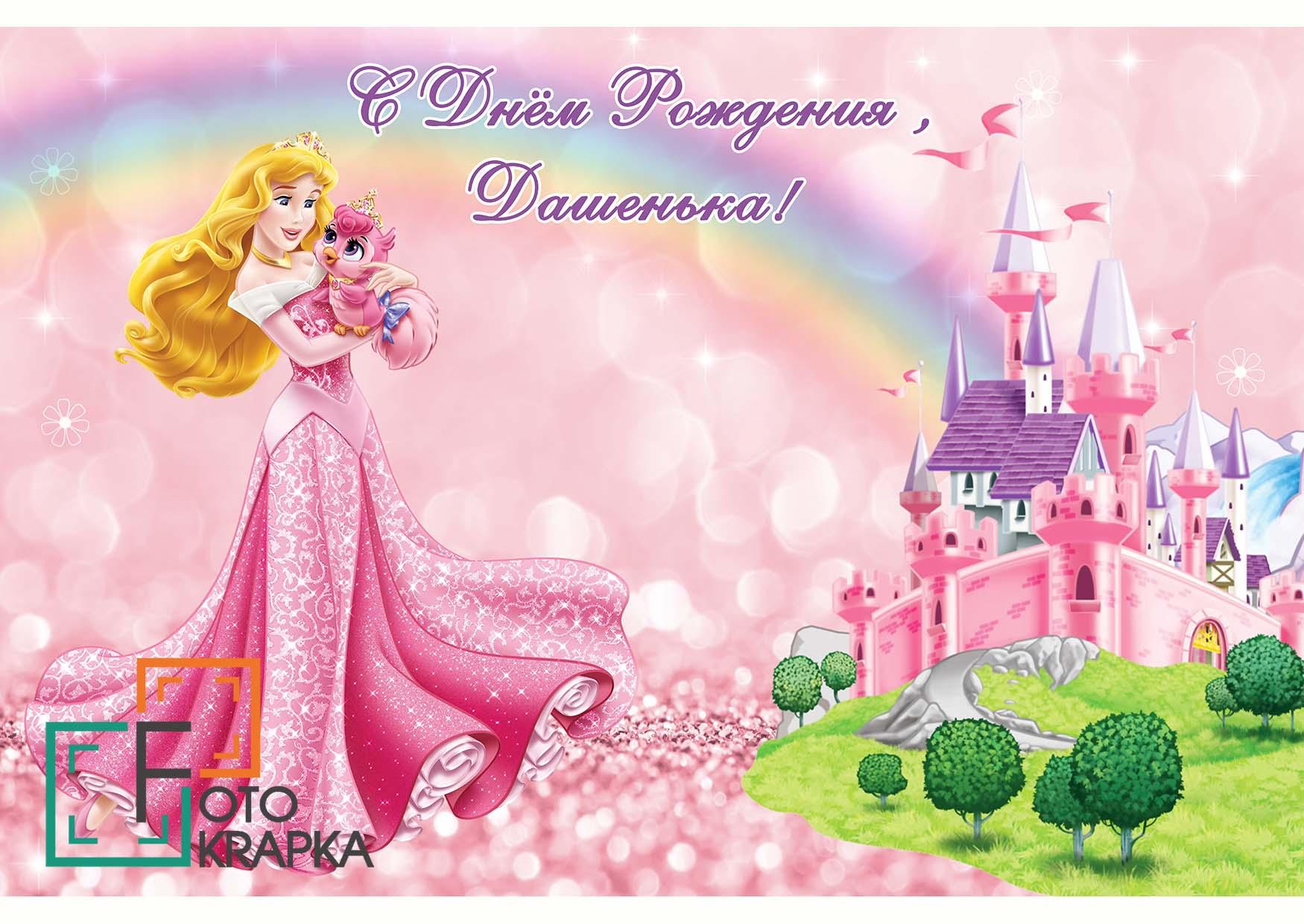 фотозона для девочек розовая принцессы