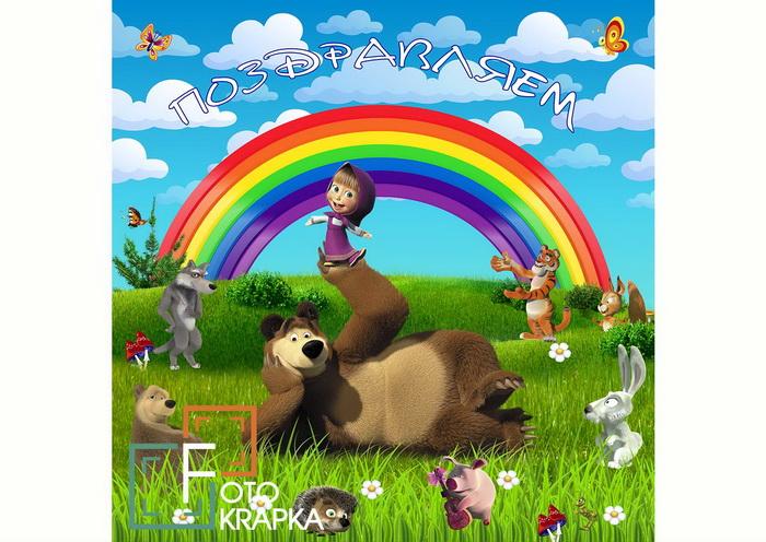 Фотозона Маша и медведь грн