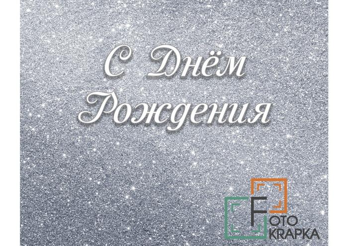 Фотозона с блёстками Полтава