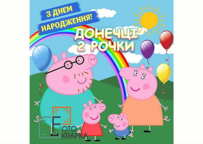 фотозона свинка Пеппа Украина