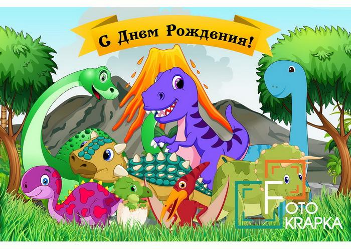 Фотозона динозавры Харьков
