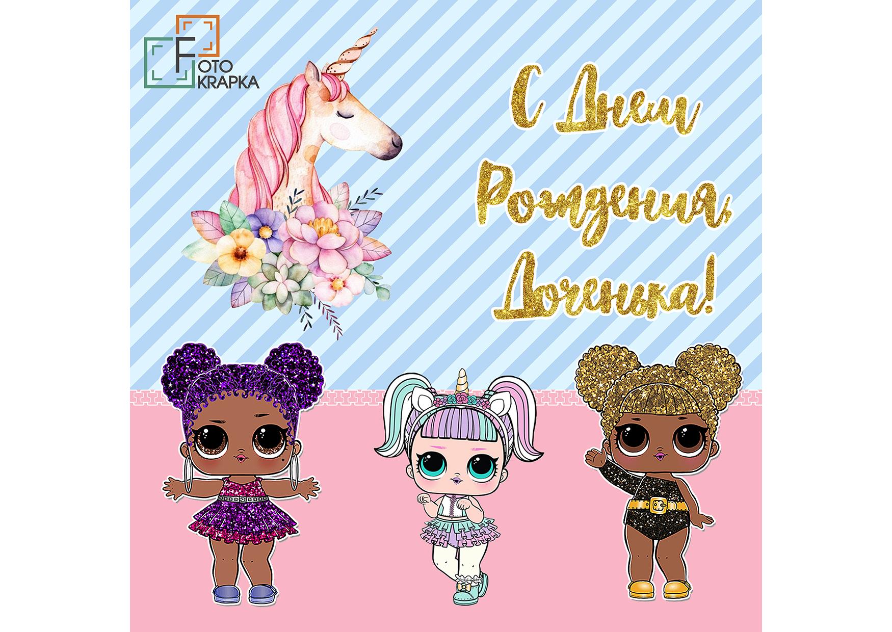 Фотозоны для девочек куклы Лол