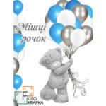 Фотозоны с мишками Киев