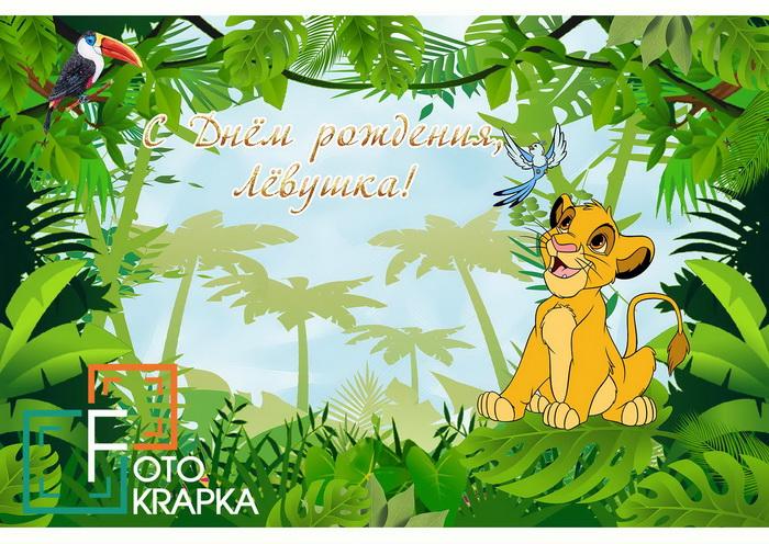 король лев фотозона грн.