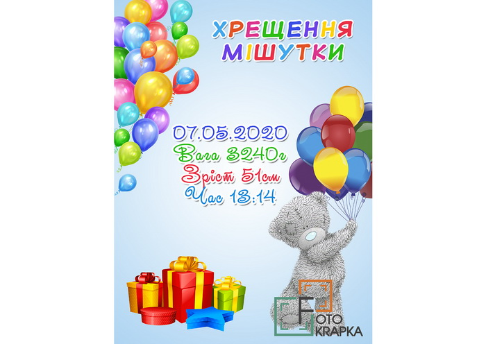 мишка баннер на день рождение Одесса
