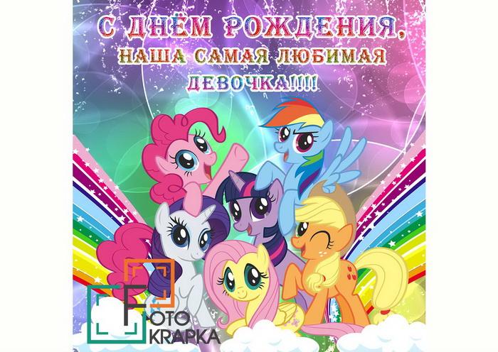 Литл Пони фотозона Украина