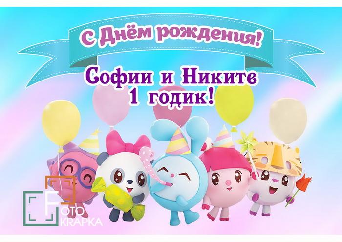 Малышарики фотозона Украина