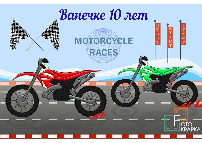 фотозона с мотоциклами грн