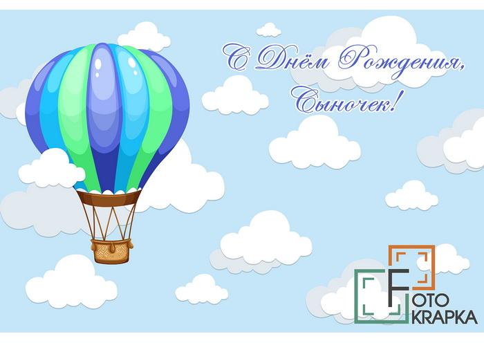 фотозона воздушный шар Одесса