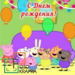 Пеппа фотозона Киев
