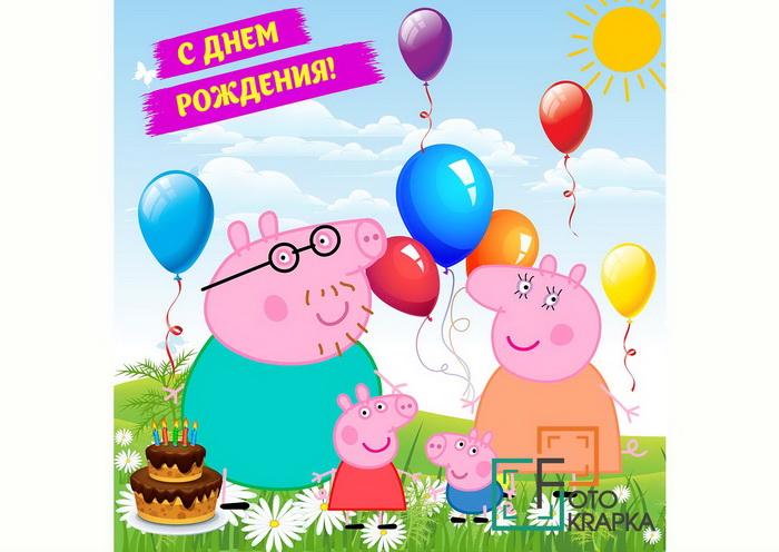 Пеппа фотозона Харьков