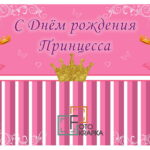 розовый принцесса фотозона грн