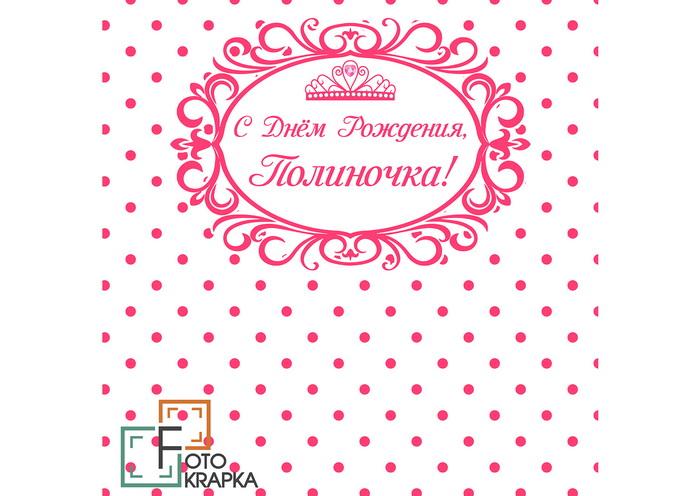 розовый с рамкой фотозона