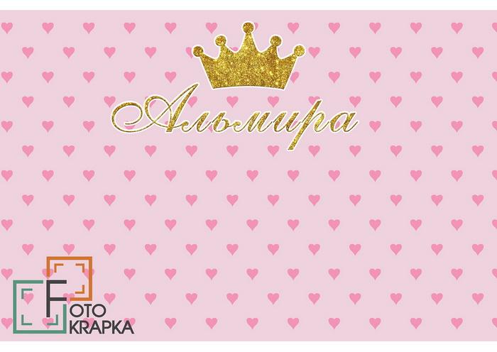 розовый с сердечками 2-3