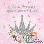 Фотозона с короной Украина принцессы
