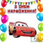 Фотозона Маквин Харьков грн