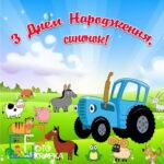 Синий трактор фотозона Запорожье