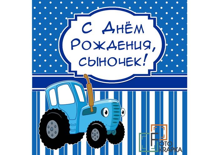 Синий трактор фотозона Украина
